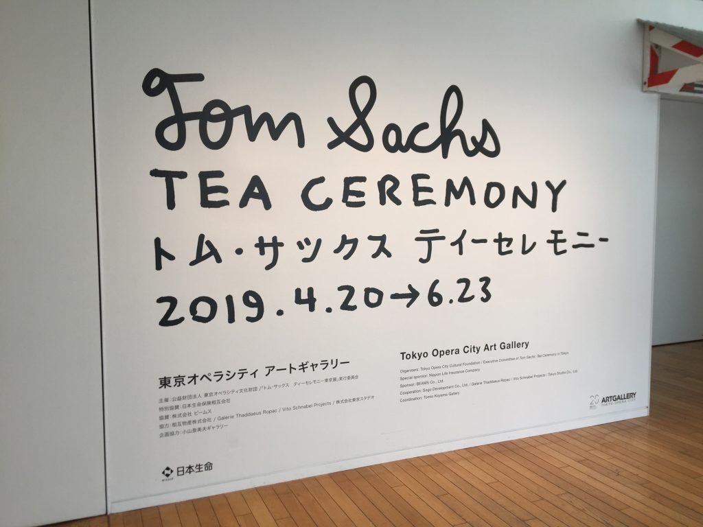トム・サックス「ティーセレモニー」